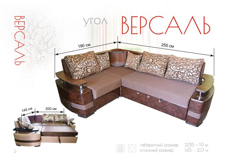 Купить Угловой Диван Ве В Москве