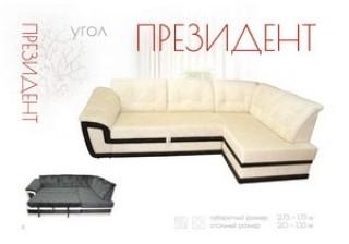 Угловой диван «Президент»