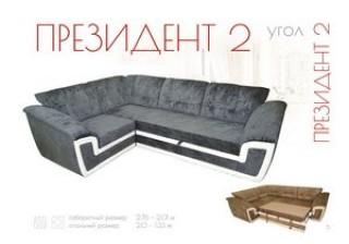 Угловой диван «Президент 2»