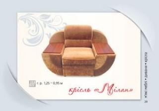 Кресло-кровать «Милан»