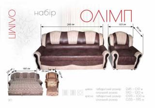 Набор «Олимп»: диван и кресло-кровать